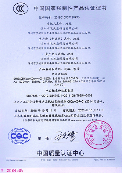 shared products 3C certification